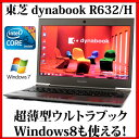 【送料無料】TOSHIBA 東芝 dynabook R632/H【Core i5/4GB/SSD128GB/13.3型液晶/Windows7 Professional/Windows8/無線LAN】【中古】【中..