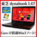 【Core i7】TOSHIBA 東芝 dynabook Satellite L47 280E/HD【Core i7/4GB/160GB/DVD-ROM/15.6型/無線LAN/Windows7 Professional】【中古..