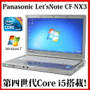 【送料無料】Panasonic Let's note NX3 CF-NX3EDHCS パナソニック【Core i5/4GB/320GB/12.1型/Windows7/無線LAN/Webカメラ/Bluetooth】..