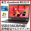 【送料無料】TOSHIBA 東芝 dynabook R632/F【Core i5/4GB/SSD256GB/13.3型液晶/Windows7 Professional/無線LAN/Webカメラ】【中古】【中古パソコン】【ノートパソコン】【ウルトラブック】