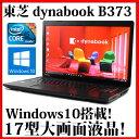 【送料無料】TOSHIBA 東芝 dynabook Satellite B373/J PB373JAT183A71【Core i5/4GB/320GB/DVDスーパーマルチ/17.3型液晶/Windows10/Wi..