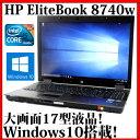 ノートパソコン 中古パソコン ノートPC Kingsoft Office付き 【送料無料】HP EliteBook 8740w Mobile Workstation【Core i5/8GB/250GB/..