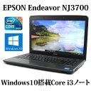 【送料無料】EPSON Endeavor NJ3700【Core i3/4GB/250GB/15.6型/DVDスーパーマルチ/無線LAN/Windows10】【中古】【中古パソコン】【ノ..
