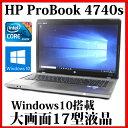 【送料無料】HP ProBook 4740s【Core i5/4GB/320GB/DVDスーパーマルチ/17.3型/無線LAN/Windows10】【中古】【中古パソコン】【ノートパ..