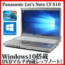 【送料無料】Panasonic Let's note CF-S10 CF-S10CWHDS パナソニック【Core i5/4GB/320GB/12.1型/Windows10/無線LAN/Webカメラ】【中古..