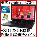 ノートパソコン 中古パソコン ノートPC Kingsoft Office付き TOSHIBA 東芝 dynabook R730/B【Core i3/4GB/SSD128GB/13.3型液晶/DVDスー..
