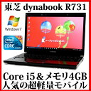 【送料無料】TOSHIBA 東芝 dynabook R731/37C【Core i5/4GB/640GB/13.3型液晶/DVDスーパーマルチ/Windows7 Professional/無線LAN】【中..