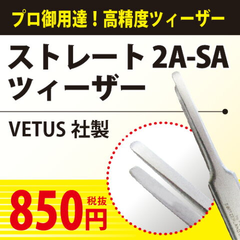 ストレート型 プロ用まつげエクステ用高精度ステンレスツィーザー VETUS社製【2A-SA】
