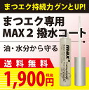 【まつげエクステ】強力撥水コート剤 MAX2【まつげエクステ コーティング】【max2-co】