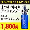 アイシャンプーロング60ml まつげの汚れを落とし目元ケア【...