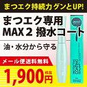 【まつげエクステ】強力撥水コーティング剤 MAX2【まつげエクステ コーティング】【max2-co】