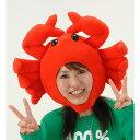 かにキャップ【カニ かぶりもの 蟹 帽子 仮装 変装 コスプレ】マジックナイト JG6613