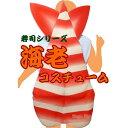 お寿司 着ぐるみ 海老 エビ【スシ 寿司 えび コスプレ