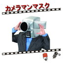 カメラマンマスク【パントマイム ダンス 踊り ものまね かぶりもの グッズ】マジックナイト JG67