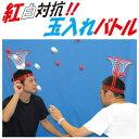 紅白対抗玉入れバトル 対戦型パーティゲーム【運動会 玉入れ ...