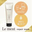 Le ment(ルメント) リペア マスク