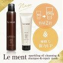 Le ment(ルメント)高濃度炭酸オイルシャンプー&集中ヘアマスク