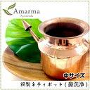 Amarma-pot1
