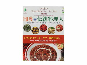 Indian traditional cuisine ambica India Curry Dal Makhani one 200 g (per person) x 10 pieces