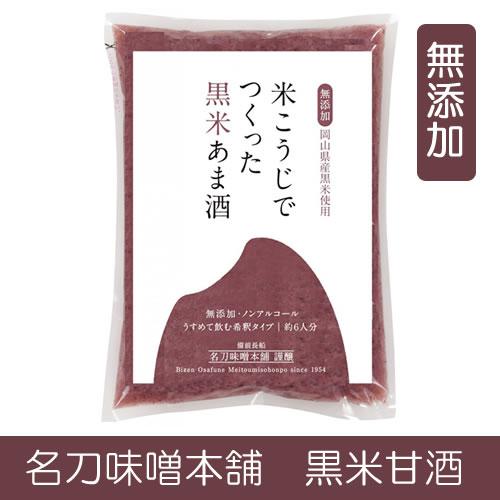 名刀味噌本舗 黒米あま酒 400g(6人前)【2個までメール便可】