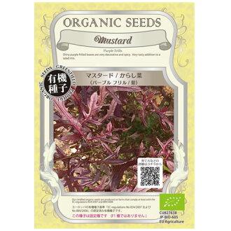 GREENFIELD PROJECT有機種子芥子/芥末菜(紫褶邊/紫色)