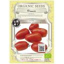 GREENFIELD PROJECT 有機種子 トマト(イタリアントマト/サンマルツァーノ) 【F1種】