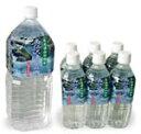 ※他の商品との同梱不可となります。日光連山の銘水 尚仁沢湧水の郷 2L×6本