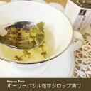 【マグー農園】 ホーリーバジルの花芽シロップ漬け(希少糖シロップ) 150g