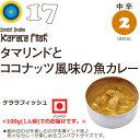 食品 - にしきや 17 ケララフィッシュ 100g(1人前)