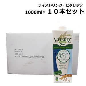 有機JAS認定 有機栽培米使用 ライスドリンク(ライスミルク) VITARIZ (ビタリッツ) おまとめ買い(1000ml×10本)