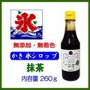 信州自然王国 無添加かき氷シロップ 抹茶シロップ 260g