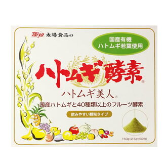 Domestic organic Pearl barley leaves used Sun food Pearl barley enzyme adlay beauty 2.5 g × 60 capsule