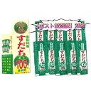 徳島特産 すだち果汁100% 5ml×10本(スティック入)【メール便配送☆送料無料】