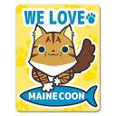 【車ステッカー】メインクーン【WE LOVE MAINE COON】キャットインカー ペットインカー 車マグネットステッカー ゆうパケット対応205円〜