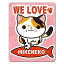 【車ステッカー】ミケ【WE LOVE MIKENEKO】キャットインカー ペットインカー 車マグネットステッカー ゆうパケット対応205円〜
