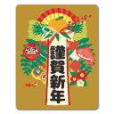 【車ステッカー】しめ飾り丸型 お正月【謹賀新年】正月飾り き...