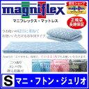 マニフレックス マニ・フトン・ジュリオ シングル【正規販売店】【magniflex】【送料無料】【発売中】