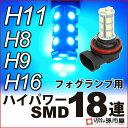 LED フォグランプ H11 ハイパワー SMD 18連 青/ブルー 【H11】 H8、H9、H16にも使用可能 【PGJ19-2】 ハイブリッド極性 12V車【孫市屋】●(H1118B)