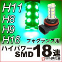 LED フォグランプ H11 ハイパワー SMD 18連 緑/グリーン 【H11】 H8、H9、H16にも使用可能 【PGJ19-2】 ハイブリッド極性 12V車 10P01Oct16 楽天BOX受取対象商品 【孫市屋】●(H1118G)
