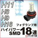 【フォグランプ LED】 AUDI TT 用 LED (8J)【孫市屋】 10P29Jul16