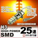 LED H3 ハイパワーSMD25連 アンバー 【PK22s】 フォグランプ プロジェクターヘッドランプ 車 12VP01Jul16 【孫市屋】●(H325-A)