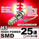 LED H3 ハイパワーSMD25連 赤/レッド 【PK22s】 フォグランプ プロジェクターヘッドランプ 車 12V【孫市屋】●(H325-R)
