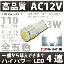 T10 3.0W 4連LED 白 / ホワイト 【T10 ウェッジ球】 High Power led【3.0W】 無極性 ハイブリッド極性 ポジション ナンバー...