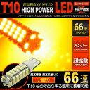 LED T10 SMD 66╧в евеєе╨б╝ б┌T10ежезе├е╕╡хб█ ─╢╣н│╤д╬╛╚╝═│╤┼┘270┼┘ е╡еде╔е▐б╝елб╝ббе╡еде╔ежедеєелб╝ббежедеєелб╝ещеєе╫ ╝╓LEDе╨еые╓ 12V ╝╓ е╨еые╓б┌┬╣╗╘▓░б█б№(LBS66A)