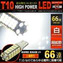 LED T10 SMD 66連 白 ホワイト 【T10ウェッジ球】 T16 バックランプ・ポジションランプ 等 高輝度 超広角の照射角度270度 12V 車 バルブ【孫市屋】●(LBS66W)