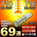 LED T16 T10 ハイパワーSMD69連 アンバー/橙/オレンジ色/黄 【T10ウェッジ球】サイドマーカー サイドウインカー ウインカーランプ 無極性 12V-24V対応 車【孫市屋】●(LBS69A)
