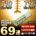 LED T16 T10 ハイパワーSMD69連 電球色 / ウォームホワイト 高演色LED 【T10ウェッジ球】 無極性 12V-24V対応 車【孫市屋】●(LBS69H)