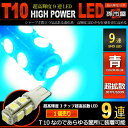 LED T10 SMD 9連 青 / ブルー 【T10ウェッジ球】 高輝度 超広角の照射角度270度 12V 車 バルブ【孫市屋】●(LBS9-B)