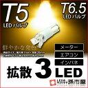 T5 LED 拡散 3 LED 電球色 【T5 T6.5小型ウェッジ】 拡散型 LED 3連 バルブ DC12V 車 エアコン インバネ メーター10P01Oct16 楽天BOX受取対象商品 【孫市屋】●(LC03-H)