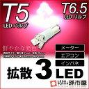 T5 LED 拡散 3 LED ピンク 【T5 T6.5小型ウェッジ】 拡散型 LED 3連 バルブ DC12V 車 エアコン インバネ メーター【孫市屋】●(LC03-P)